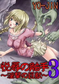 悦辱の触手3~淫撃の巨獣~-電子書籍