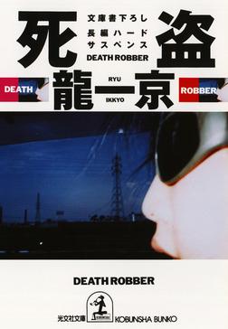 死盗-電子書籍