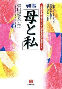 小学館文庫に寄せられた「感動の手記」厳選130 発表「母と私」(小学館文庫)