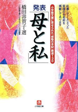小学館文庫に寄せられた「感動の手記」厳選130 発表「母と私」(小学館文庫)-電子書籍