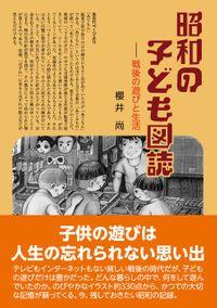 昭和の子ども図誌 戦後の遊びと生活(東洋出版)