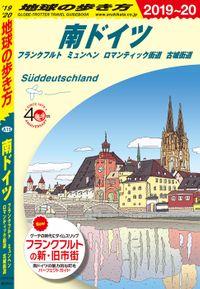 地球の歩き方_南ドイツ