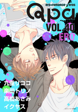 Qpa vol.40 エロ-電子書籍