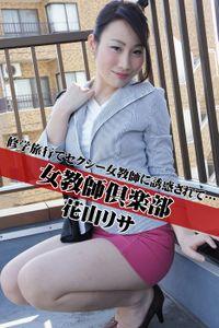 女教師倶楽部 花山リサ 修学旅行でセクシー女教師に誘惑されて…