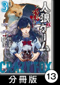 人狼ゲーム クレイジーフォックス【分冊版】13-電子書籍