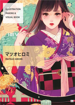 ILLUSTRATION MAKING & VISUAL BOOK マツオヒロミ-電子書籍
