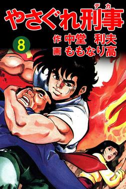 やさぐれ刑事 8巻-電子書籍