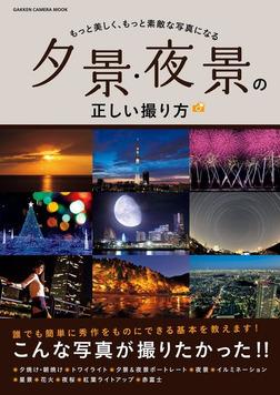 夕景・夜景の正しい撮り方-電子書籍