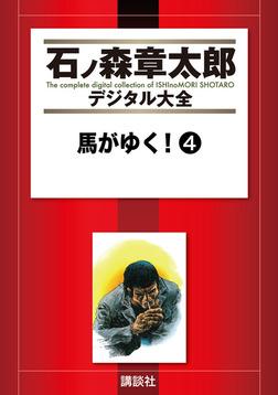 馬がゆく!(4)-電子書籍