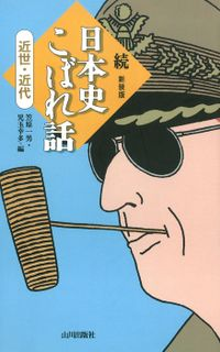 続 日本史こぼれ話 近世・近代
