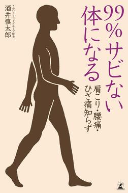 肩こり・腰痛・ひざ痛知らず 99%サビない体になる-電子書籍
