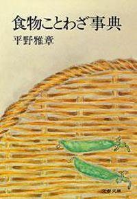 食物ことわざ事典(文春文庫)