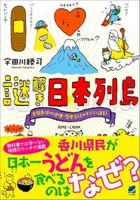 謎解き日本列島
