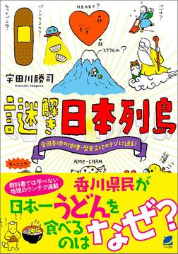 謎解き日本列島-電子書籍