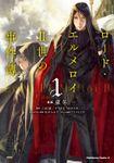 ロード・エルメロイII世の事件簿 (1)