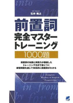前置詞完全マスタートレーニング1000題-電子書籍