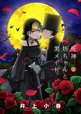 死神坊ちゃんと黒メイド【期間限定 試し読み増量版】 1