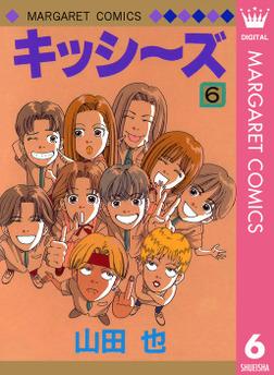 キッシ~ズ 6-電子書籍