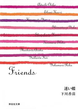 迷い蝶/Friends-電子書籍