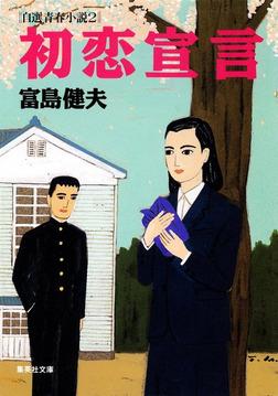 初恋宣言 自選青春小説2-電子書籍
