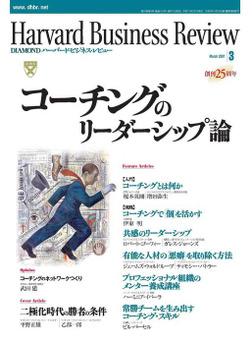 DIAMONDハーバード・ビジネス・レビュー 01年3月号-電子書籍