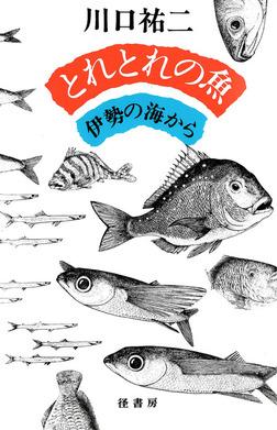とれとれの魚-電子書籍