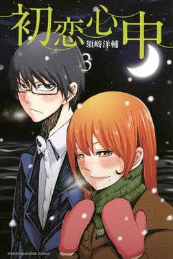 初恋心中(3)-電子書籍