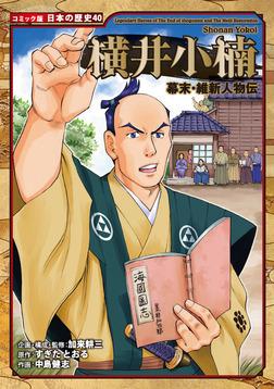 コミック版 日本の歴史 幕末・維新人物伝 横井小楠-電子書籍