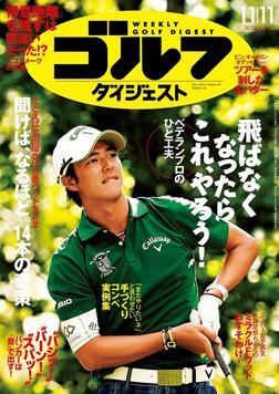 週刊ゴルフダイジェスト 2014/11/11号-電子書籍