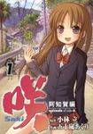 咲-Saki-阿知賀編 episode of side-A1巻