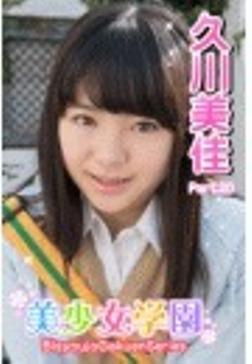 美少女学園 久川美佳 Part.20-電子書籍