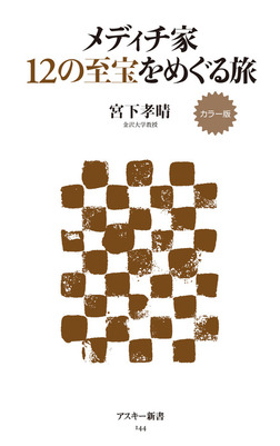 カラー版 メディチ家12の至宝をめぐる旅-電子書籍