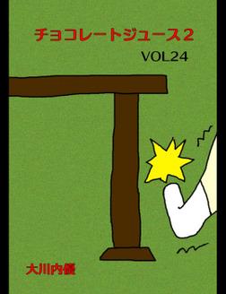 チョコレートジュース2VOL24-電子書籍