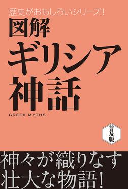 図解 ギリシア神話-電子書籍