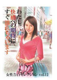 私、快感への期待にすぐ濡れちゃいます ~女性告白セレクション vol.12~