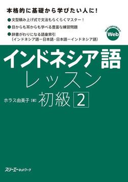 インドネシア語レッスン初級2-電子書籍