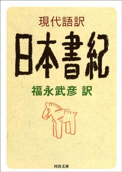 現代語訳 日本書紀-電子書籍