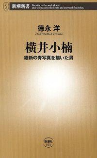 横井小楠―維新の青写真を描いた男―
