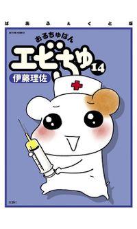 ぱあふぇくと版 おるちゅばんエビちゅ / 14