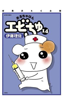ぱあふぇくと版 おるちゅばんエビちゅ : 14-電子書籍