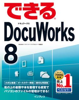 できるDocuWorks 8-電子書籍