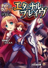 ナイトウィザード The 2nd Edition リプレイ エターナルブレイヴ