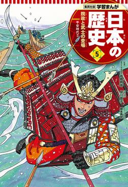 学習まんが 日本の歴史 5 院政と武士の登場-電子書籍