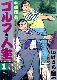 土堀課長 ゴルフ・人生 / 1