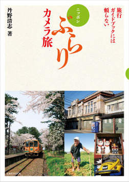 旅行ガイドブックには頼らない ニッポンぶらりカメラ旅-電子書籍