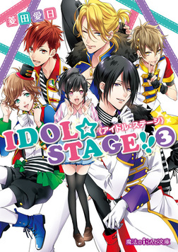 IDOL☆STAGE!!《アイドル・ステージ》(3)-電子書籍