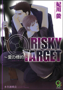 RISKY TARGET ~愛の標的~【イラスト入り】-電子書籍