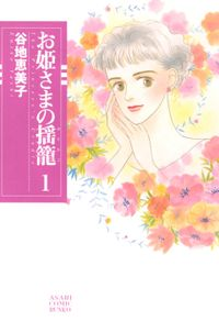 お姫さまの揺籠(1)