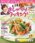 上沼恵美子のおしゃべりクッキング2021年3月号