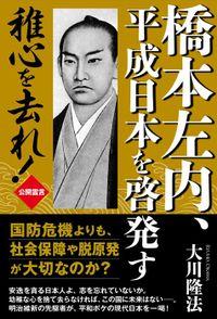 橋本左内、平成日本を啓発す 稚心をされ!